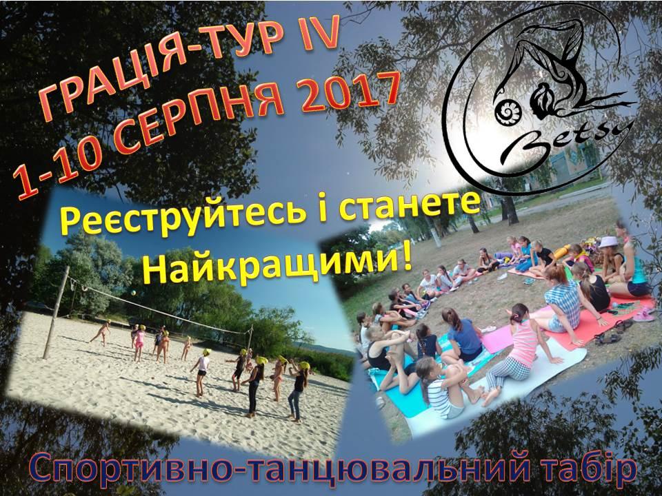 IV Спортивно-танцювальний табір, 1-10 серпня 2017